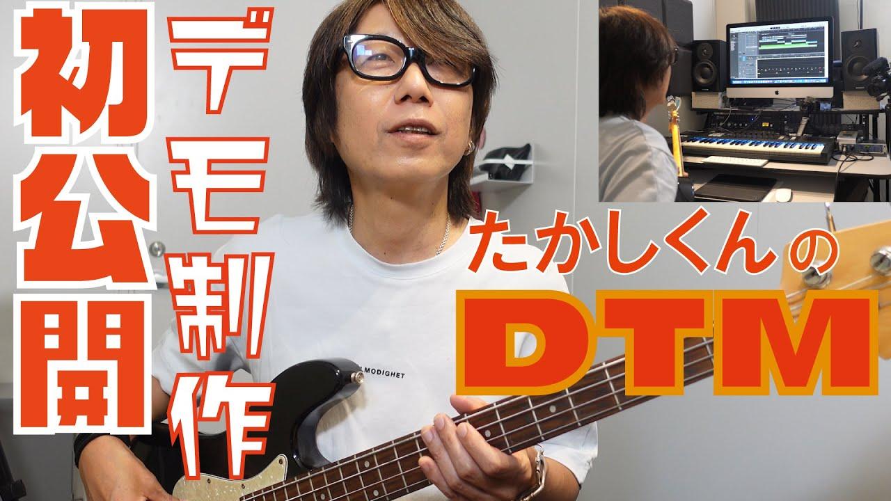 [初公開]プロの制作DTM現場お見せします!