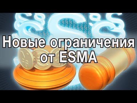 Новые ограничения от ESMA