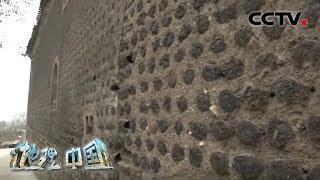 《地理·中国》 20191102 山水溯名·沁河铁堡| CCTV科教