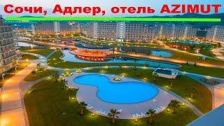Azimut Hotel Sochi - отель Азимут Сочи (отдых на черном море, сказка)(Смотрите видео Azimut Hotel Sochi и почувствуйте теплоту Черного моря! Побывав в этом году в Адлере, мы с мужем были..., 2015-10-26T16:56:34.000Z)
