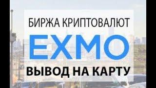 Рабочий БОТ который торгует за вас на бирже EXMO / АПРЕЛЬ 2018