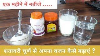 Shatavari For Weight Gain | Shatavari Churna से अपना वजन कैसे बढ़ाएं thumbnail