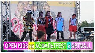 Open Kids на AcфальтFEST в ArtMall | Milena Way