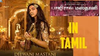 Bajiro mastani deewani mastani song in tamil