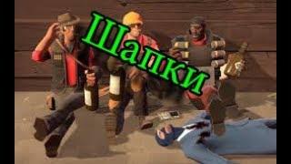 Как получить беслпатные шапки в Team Fortress 2