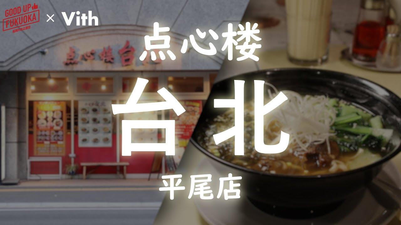 平尾駅~徒歩5分!毎日食べても飽きない豊富なメニュー! 【点心楼 台北 平尾店】