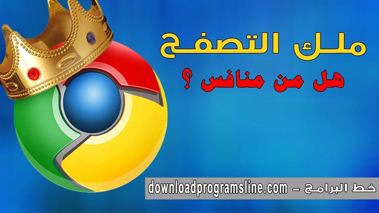 تحميل متصفح جوجل كروم عربي