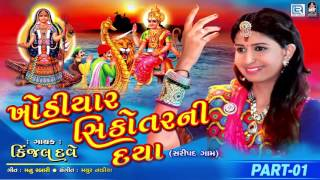 Kinjal Dave 2017 New   Khodiyar Sikotar Ni Daya - 01   Dj NONSTOP 2017   Produce By Studio Saraswati