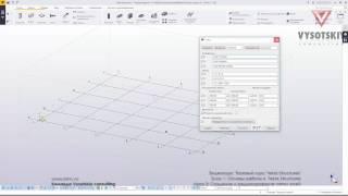 VC: Курс Tekla Structures: 02. Создание и редактирование сетки осей