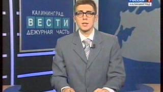 вести - Дежурная часть. Калининград, выпуск от 09.03.2016 года