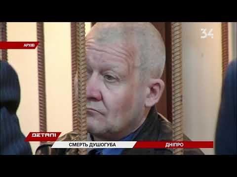 Пологовский маньяк умер в тюрьме
