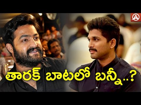 Bunny following Jr NTR trend in Movies | Namaste Telugu