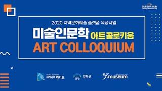 [양평군립미술관] 2020 지역문화예술 플랫폼 육성사업…