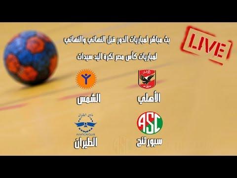 قبل النهائي من كأس مصر للسيدات لكرة اليد | الاهلي والشمس - سبورتنج والطيران