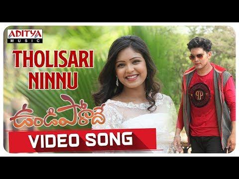 Tholisari Ninnu Video Song || Undiporaadey Songs || Sabu Varghese || Naveen Nayini