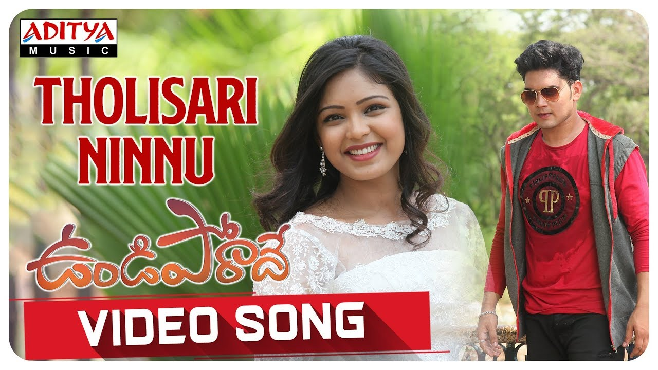 Tholisari Ninnu Video Song || Undiporaadey Songs || Sabu Varghese || Naveen Nayini