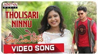 Tholisari Ninnu Song || Undiporaadey Songs || Sabu Varghese || Naveen Nayini