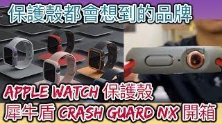 犀牛盾 Apple Watch 保護殼開箱 Crash Guard NX 厚實風格顏色多變