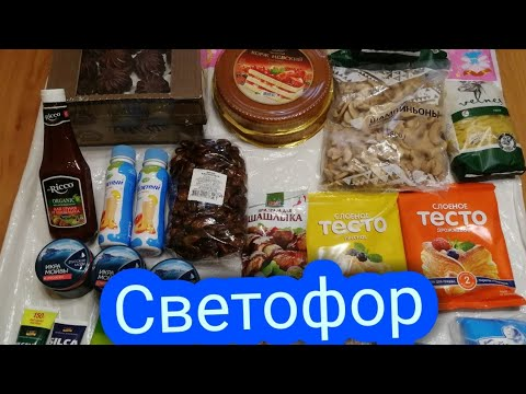 Закупка в магазине СВЕТОФОР🚦в Южно-Сахалинске.