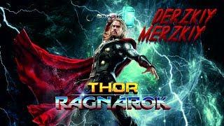 Thor 3 Ragnarok - Тор 3. Рагнарёк. Свежий трейлер.