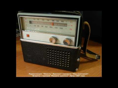 """Радиостанция """"Юность"""".Передача """"Мир увлечений"""".Встреча с группой """"Машина времени"""".Эфир 1987 года."""
