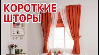 Короткие шторы | Short curtains