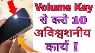 Volume key से करो 10 अविश्वशनीय कार्य ! Letest Mobile Trick by Hindi Tutorials