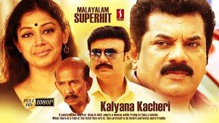 Kalyana Kacheri Malayalam Full Comedy Movie 1080 Malayalam Action Movie New Upload 1080