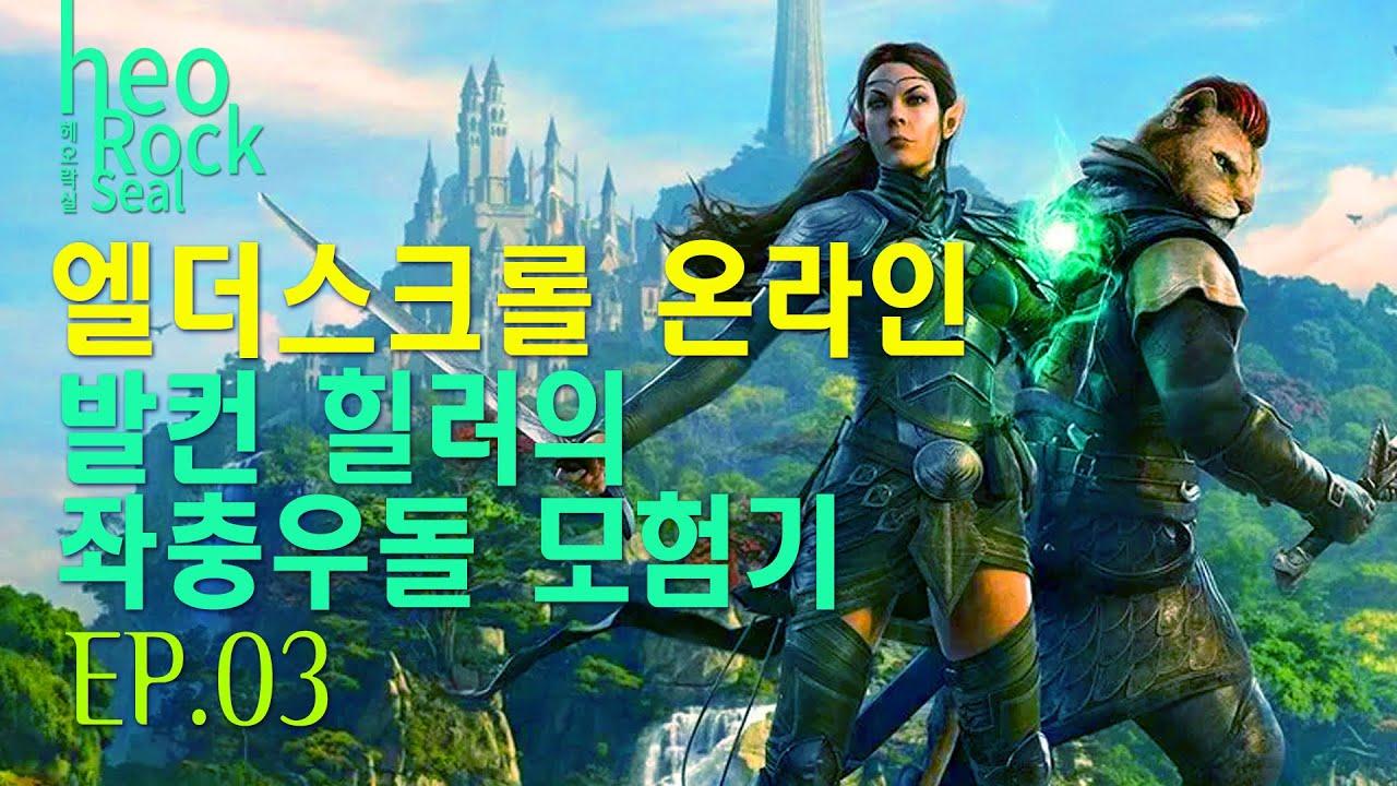 EP.03 | 엘더스크롤 온라인 (PC 스팀판 한글패치) | 발컨 힐러의 좌충우돌 모험기 | Elder Scrolls Online