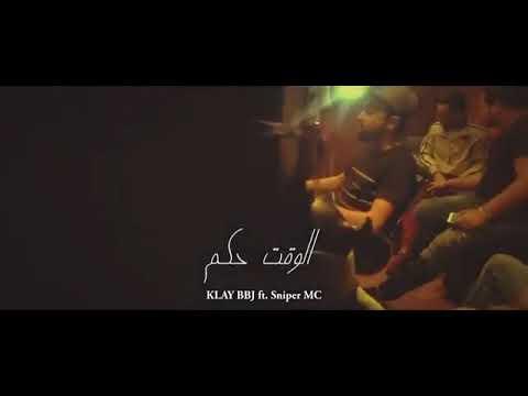 Klay BBJ - El Wakt Hkom | كلاي - الوقت حكم (Clip Officiel) (Rap Tunisien)