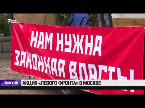 Акция 'Левого фронта' в Москве / Новости