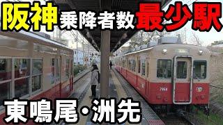 【都会のローカル駅】 阪神武庫川線 東鳴尾駅・洲先駅 Hanshin Railway Higashi-Naruo Stn. & Suzaki Stn.