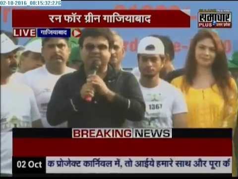 Samachar Plus Initiative 'Run For Green Marathon ' Successful Campaign
