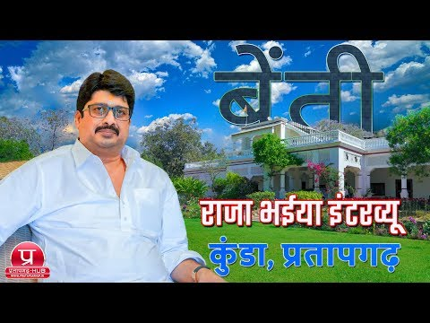 Raja Bhaiya Interview documentary short film, Benti, Kunda, Pratapgarh Mp3
