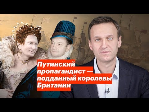Путинский пропагандист —