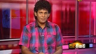 Pathikada Sirasa TV 05th August 2019 Thumbnail