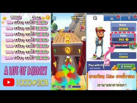 ( #แอพเกมหาเงินออนไลน์ )           แค่10นาทีได้เงิน20$