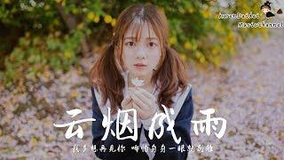 徐薇 - 云烟成雨「 超好聽derr」♪Karendaidai♪ 灰地順 検索動画 30