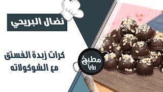 كرات زبدة الفستق مع الشوكولاته - نضال البريحي
