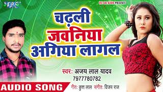 Chadhali Jawaniya Agia Lagal - Deh Larkor Ho Jayi - Ajay Lal Yadav - Bhojpuri Hit Songs 2018 New