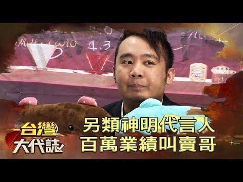 另類神明代言人 百萬業績叫賣哥《台灣大代誌》20181021