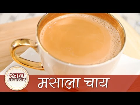 How To Make Masala Tea - मसाला चाय - Best Chai Recipe
