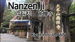 京都 南禅寺 일본 여행 교토 난젠지  Kyoto Nan…
