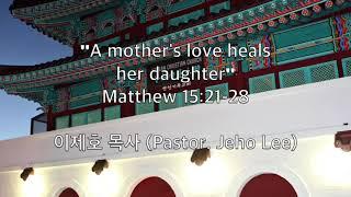 5/9 주일 영어 예배 (Pastor. Jeho Lee)
