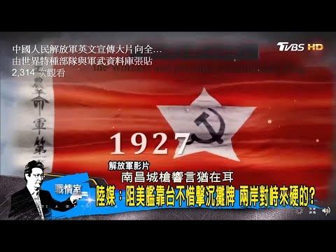 武嚇台灣?解放軍慶建軍宣傳片竟把台灣納領土!少康戰情室 20170717