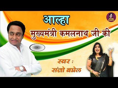 आल्हा---मुख्यमंत्री-कमलनाथ-जी-की-|-aalha-kamalnath-ji-ki-|-cheif-minister-of-mp-|-sanjo-baghel