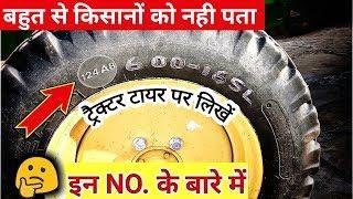 क्या आप ट्रैक्टर टायर के कोड के बारे में जानते हैं? Information on Code written on Tractors Tyres