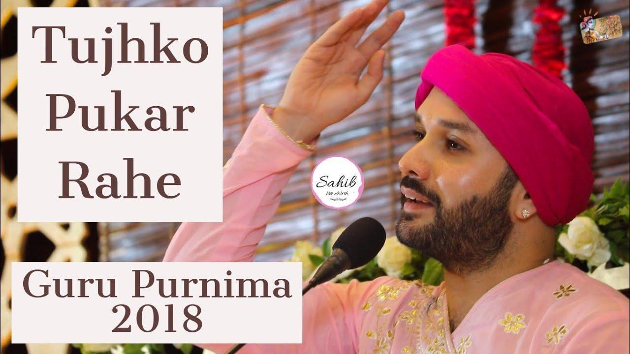 Download तुझको पुकार रहे 🤲 🙏🏻 गुरु पूर्णिमा भाव 2018 ✨ Tujhko Pukar Rahe ✨ Hita Ambrish Ji ⚜ Sahib
