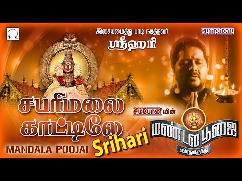 சபரிமலை காட்டிலே | Srihari | Mandala Poojai #1 | Ayyappan Song
