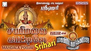 சபரிமலை காட்டிலே   Srihari   Mandala Poojai #1   Ayyappan Song
